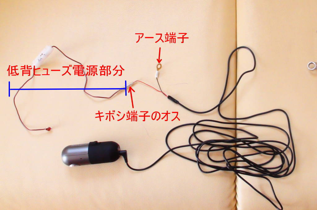 12Vのドライブレコーダーの配線を取り付けた状態の画像です。左から低背ヒューズ電源部分、中央にキボシ端子とアース端子、ドライブレコーダーの配線とドライブレコーダー本体です。