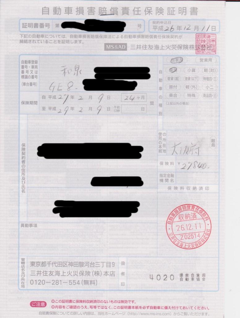 これが自動車損害賠償責任保険証明書(自賠責保険証)サンプルです。
