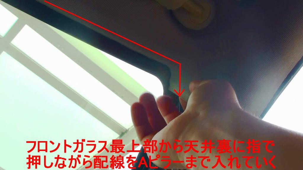 フロントガラス最上部から天井裏に指で押しながらドライブレコーダーの配線をAピラーまで入れていきます。