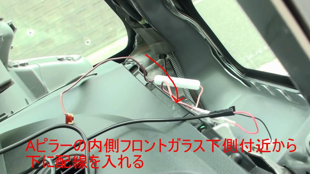 フィットの運転席側のAピラーの内側フロントガラス下側付近から下にドライブレコーダーの配線を入れる画像です。