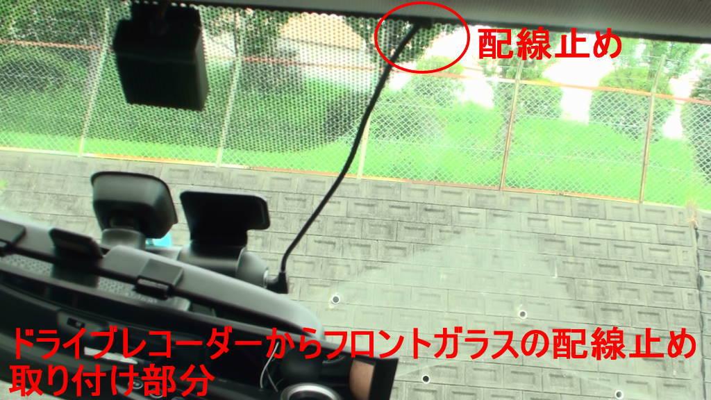 運転席から見たドライブレコーダーからフロントガラスの配線止め取り付け部分の画像です。