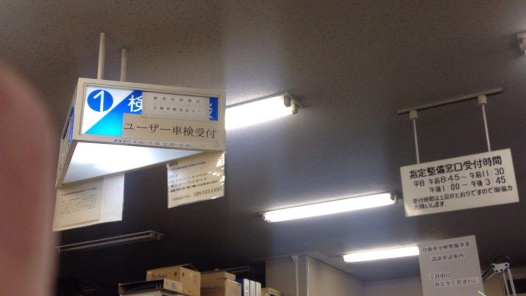 和泉自動車検査登録事務所内の1番窓口「ユーザー車検受付」画像