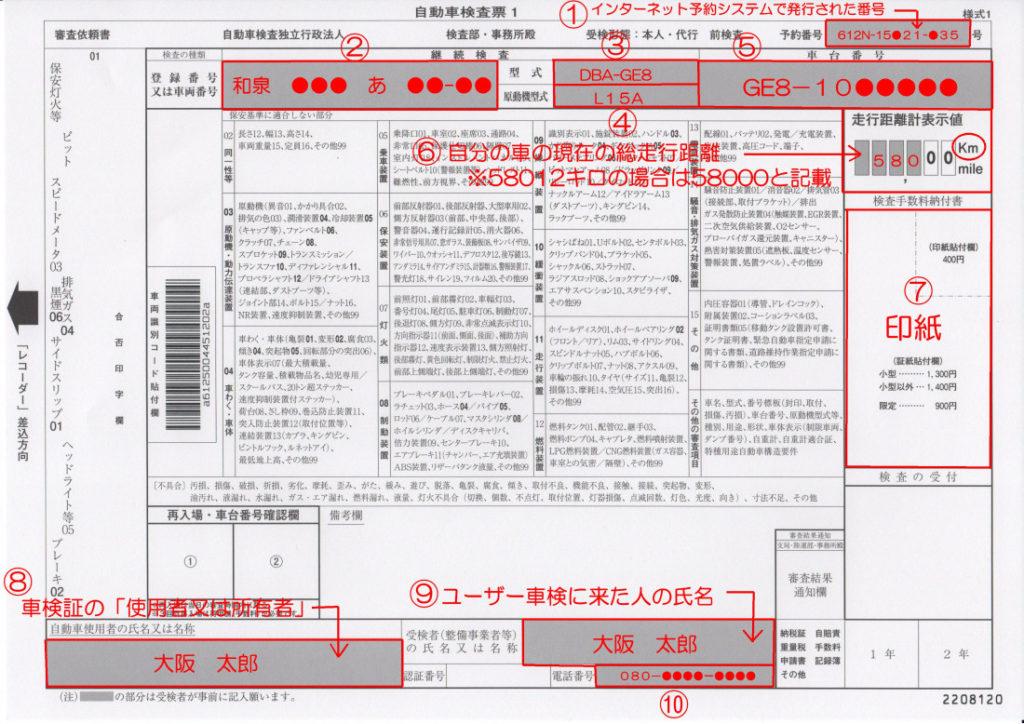 自動車検査票1サンプル画像