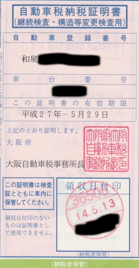 これが自動車税納税証明書です。