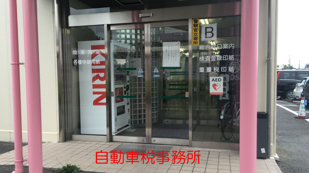 和泉自動車検査場の自動車税事務所
