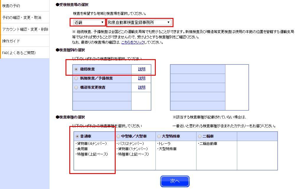 車検予約システム「検査の予約」内容を記載する