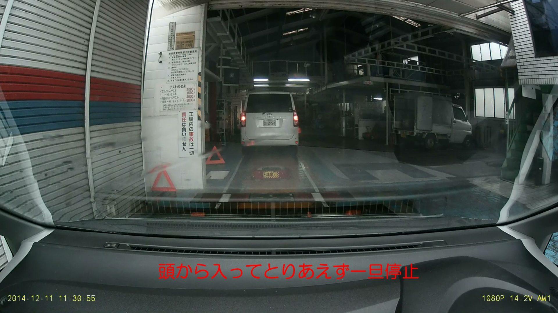 SRSロードサービスへ入って順番待ちの為、エンジンを掛けたまま一旦停止