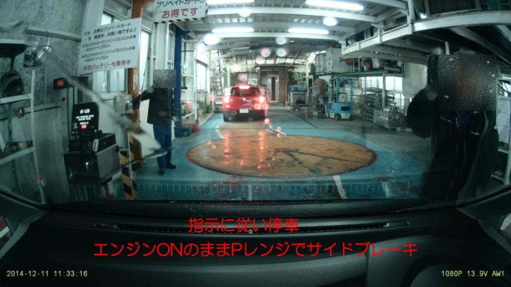 指示に従い停車してエンジンONのままPレンジでサイドブレーキを引きます(SRSロードサービス内)