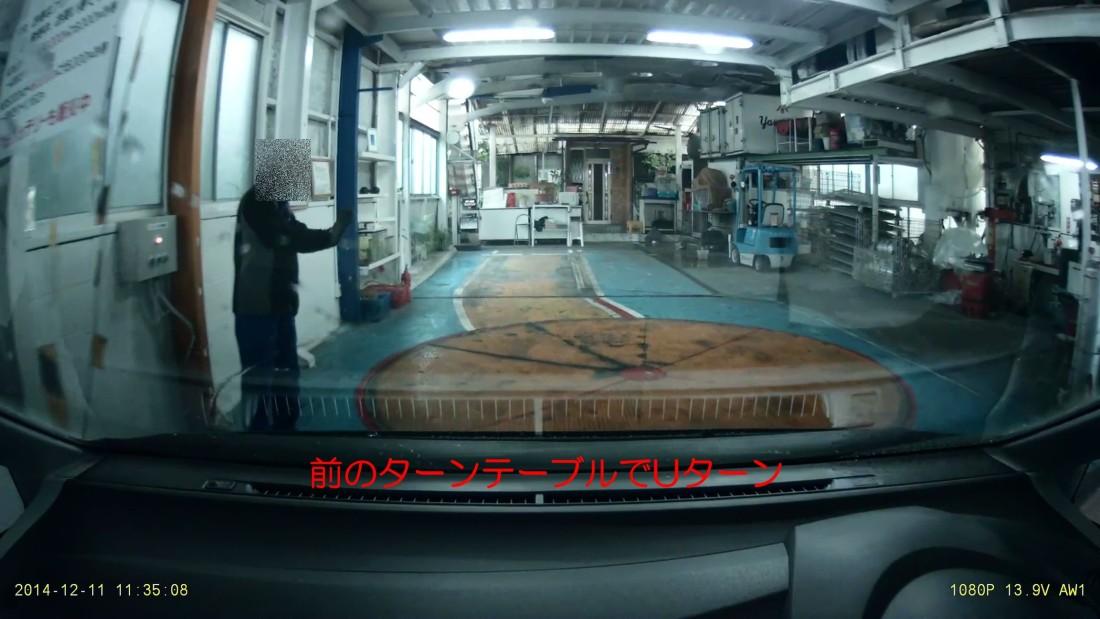 光軸調整終了後、前のターンテーブルでUターン(ヘッドライト予備検査)
