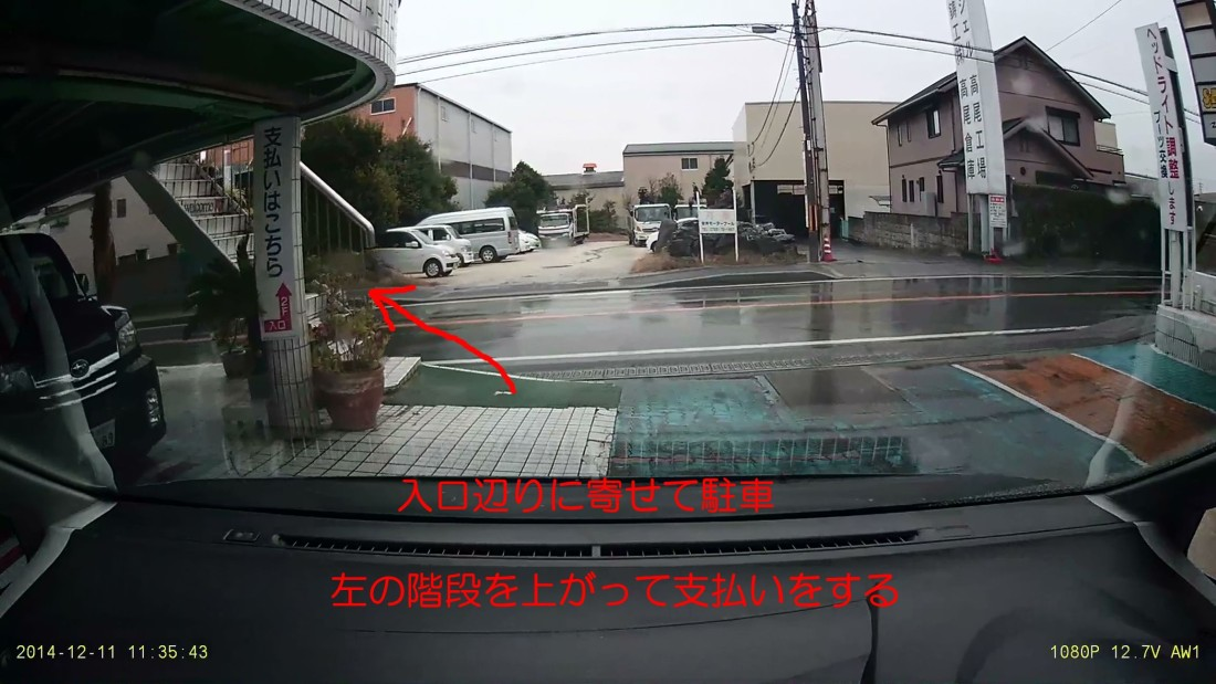 入口辺りに寄せて駐車して左の階段を上がってお支払い(ヘッドライト予備検査)