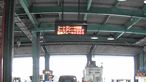 「フートブレーキはなす」「駐車ブレーキゆるめる」アップ画像(フートブレーキ検査)