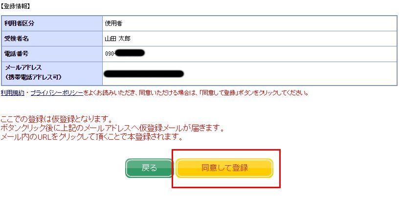 車検予約システム一般利用者アカウント登録内容を確認して「同意して登録」をクリック