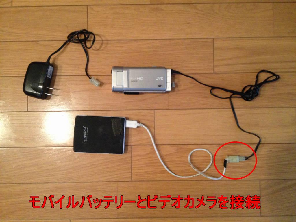 モバイルバッテリーとビデオカメラ本体を2極カプラーで接続した状態の画像です。