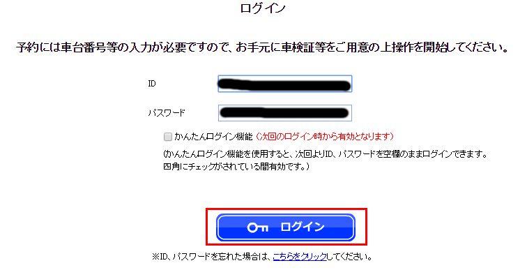 車検予約システムのログインページに発行されたIDと設定したパスワードを入力してログイン