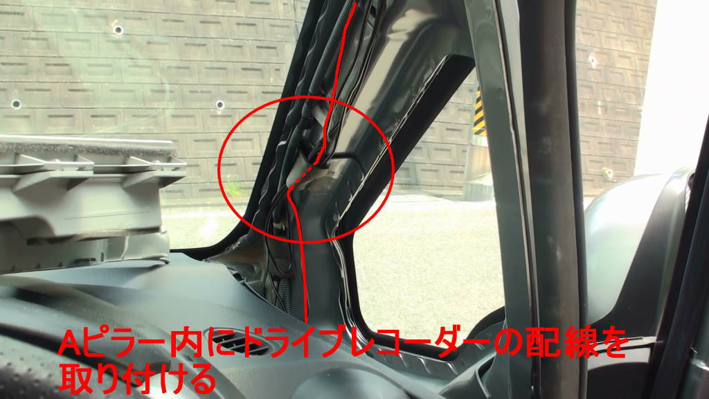 Aピラー内側にドライブレコーダーの配線を取り付ける画像です。配線がいっぱいありますね。