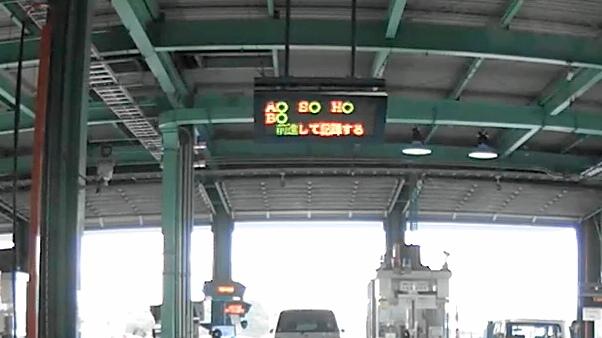 電光掲示板に「前進して記録する」と表示される