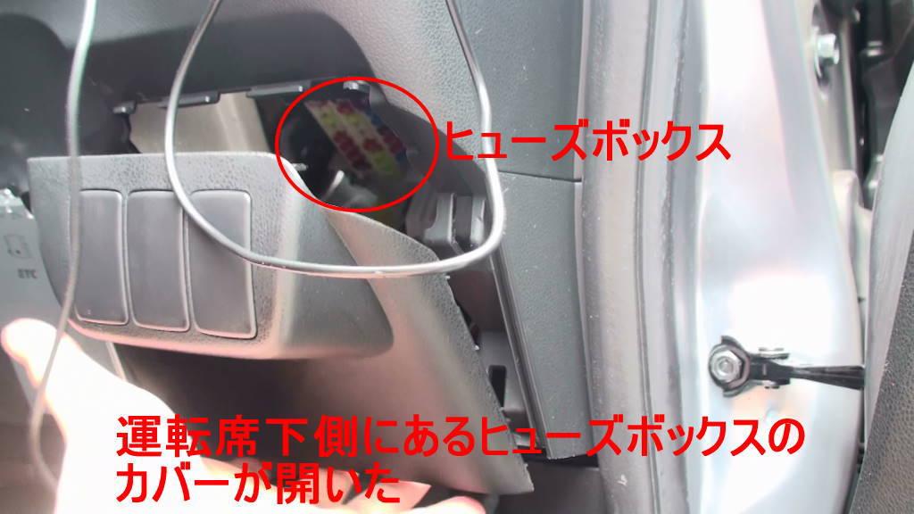 フィットの運転席下側にあるヒューズボックスのカバーを手で開けました。