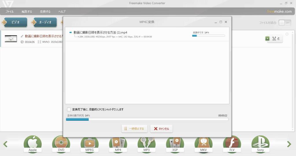 「Free Video Converter」の画面です。MP4に変換されるのを待っています。
