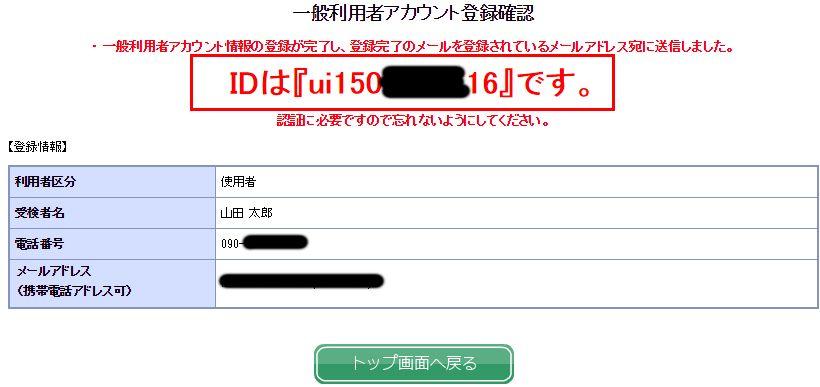 車検予約システムの一般利用者アカウント登録が完了し、IDが発行される