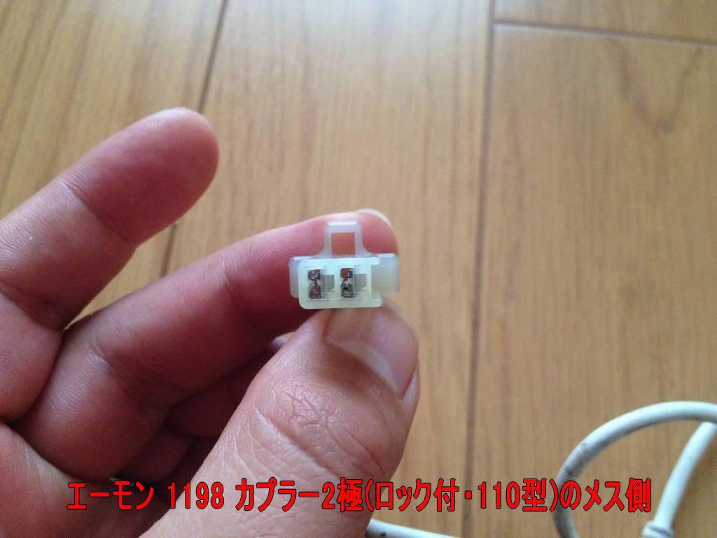 この2cm×2cm程の透明な部品がエーモン 1198 カプラー2極(ロック付・110型)のメス側です。