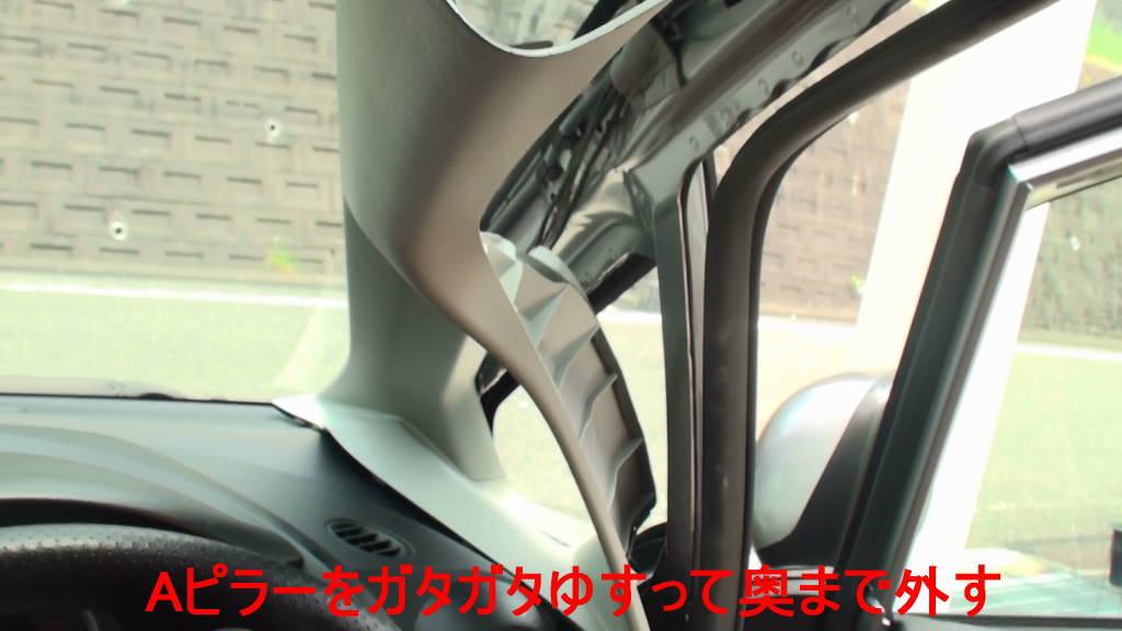 フィットの運転席側のAビラーの画像です。Aピラーが外れました。