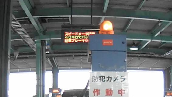 アクセルを踏み、メーターが40㎞/hを指した位置でパッシング(スピードメーター検査)