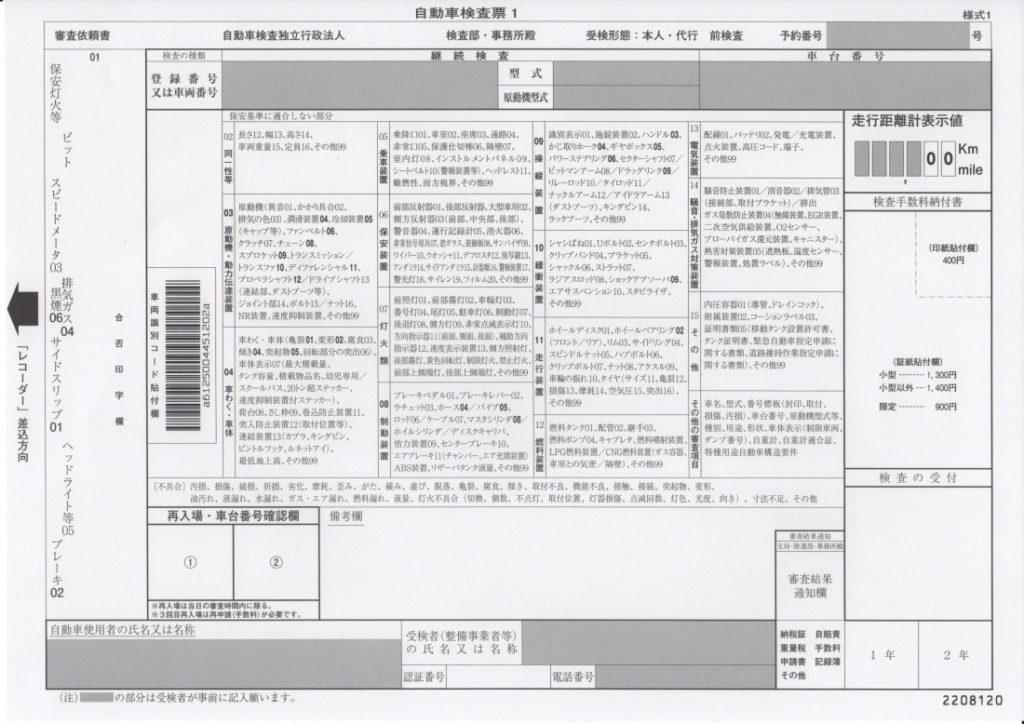自動車検査票1原本