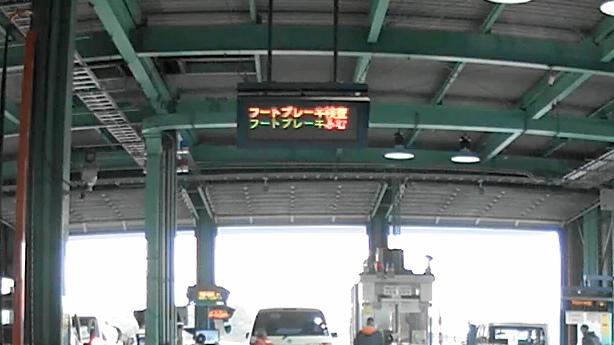 「フートブレーキふむ」(フートブレーキ検査)