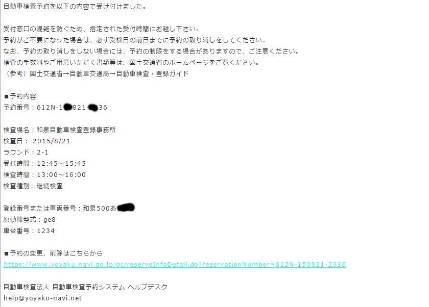 予約番号などが記載された予約完了メールが送信される