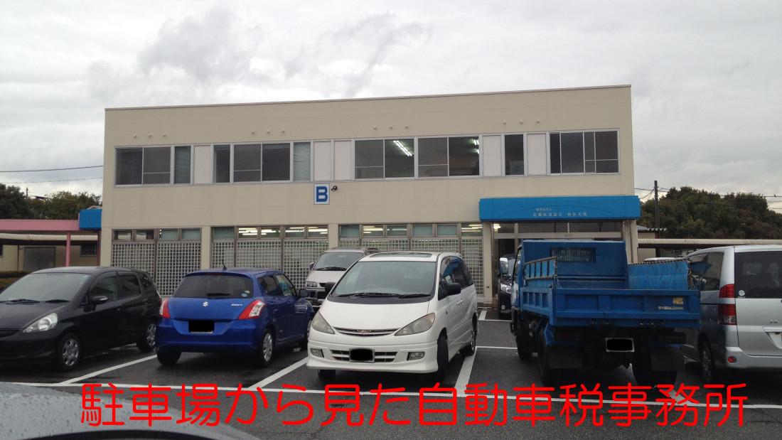車検場の駐車場内から見た自動車税事務所画像