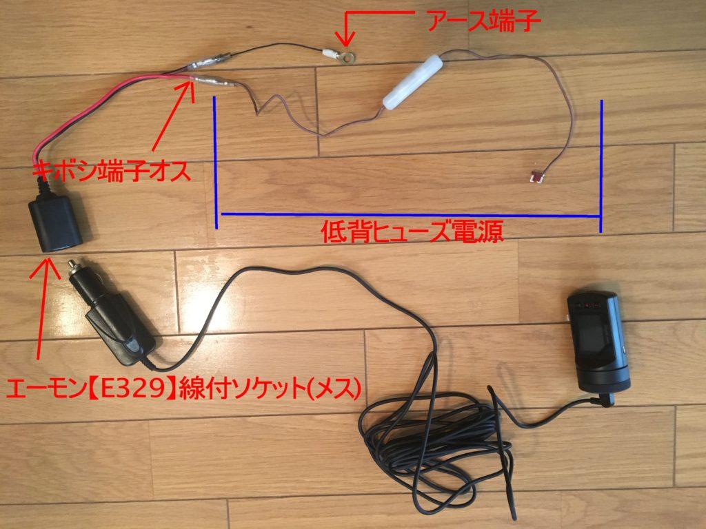 5vのドライブレコーダーの配線です。ドライブレコーダーのシガーソケットプラグをそのまま使用し、エーモン【E329】線付ソケットメスを接続させている状態です。