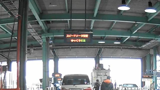 電光掲示板に「ゆっくり前進」の表示が出たらスピードメーター検査に進む