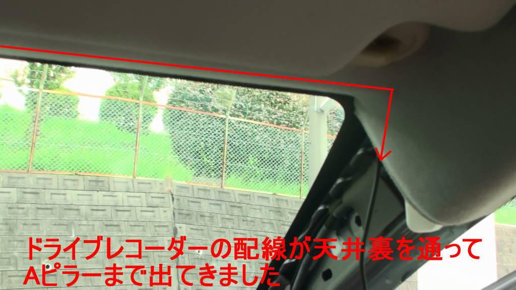 ドライブレコーダーの配線が天井裏を通ってAピラーまで出てきました。