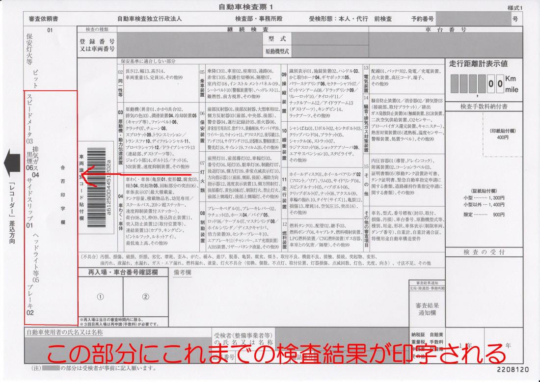 ブレーキ検査が終了した時点で自動車検査票1を機械に差し込むとこの部分が印字される