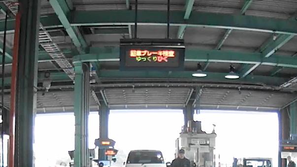 電光掲示板に「ゆっくりひく」と表示される(駐車ブレーキ検査)