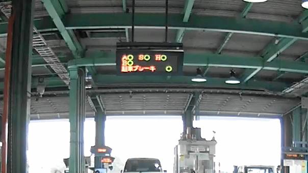 電光掲示板に検査結果である「A〇」「S〇」H「〇」「B〇」「駐車ブレーキ〇」と表示される(ブレーキ検査)