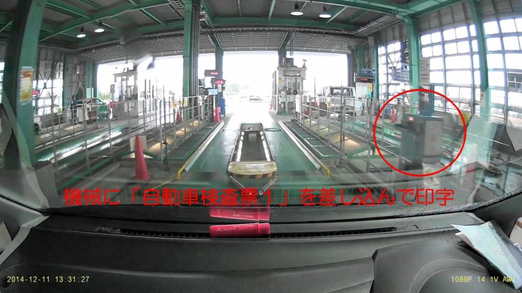 この機械に「自動車検査票1」を差し込んで検査結果を印字する