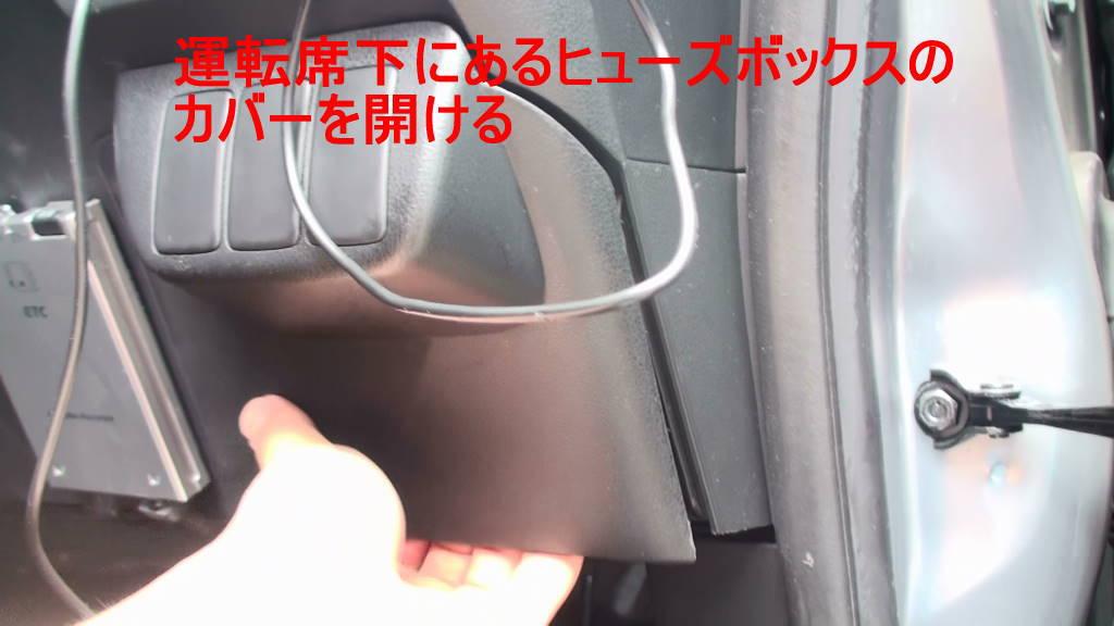 フィットの運転席下にあるヒューズボックスの画像です。このプラスティックでできたカバーを手で開けます。