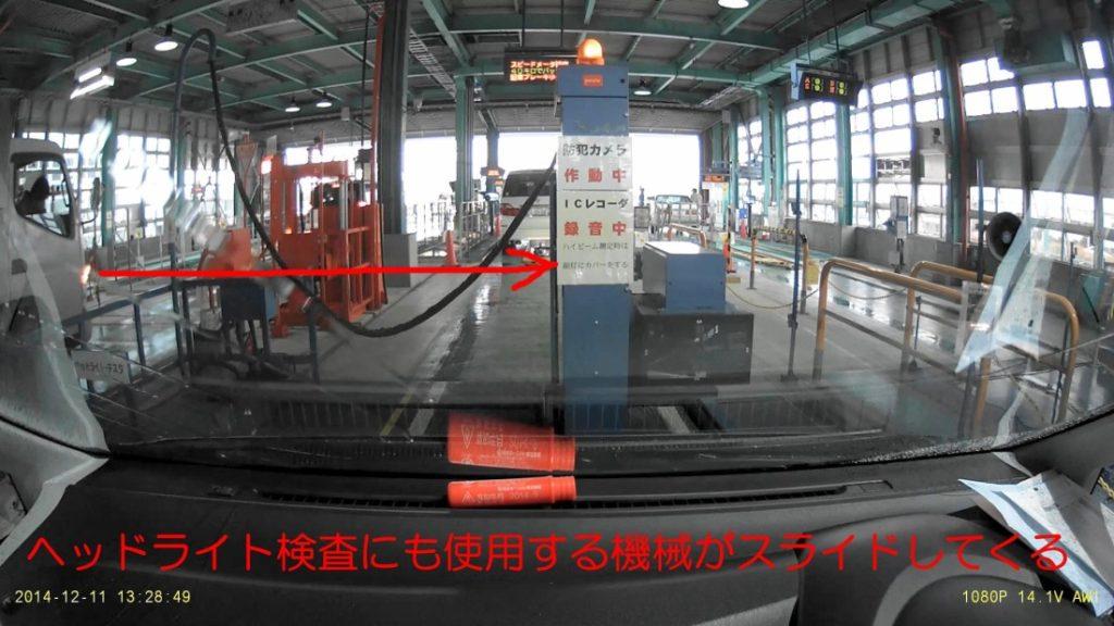 ヘッドライト検査にも使用する機械がスライドしてくる(スピードメーター検査)画像