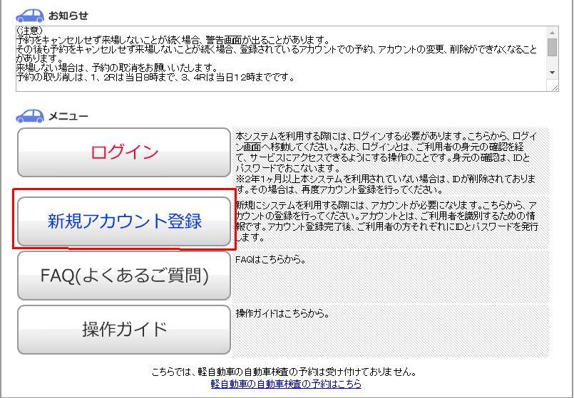 車検予約システムトップページから「新規アカウント登録」