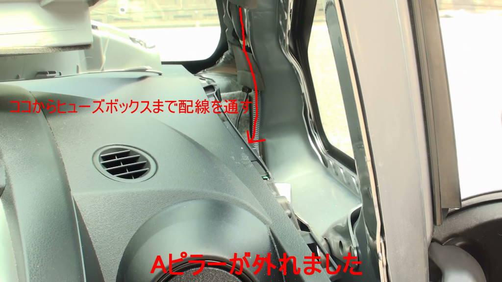 フィットの運転席側のAビラーの画像です。Aピラーが完全に外れた状態です。