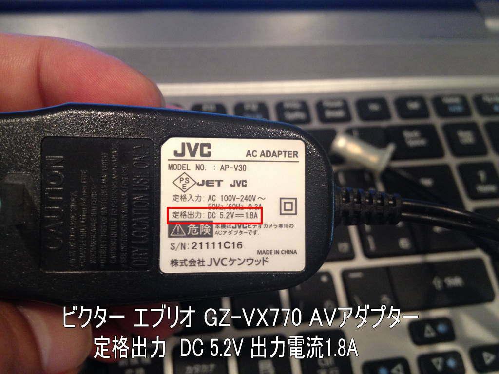 ビデオカメラvictor-everio-GZ-VX770のACアダプターの裏側の画像です。裏側には出力電圧5.2と出力電流1.8Aなどと記載されています。