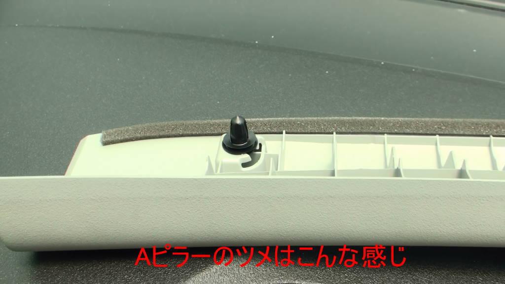 フィットの運転席側のAピラーの裏側にあるツメの画像です。黒色の丸みのある突起物がツメです。