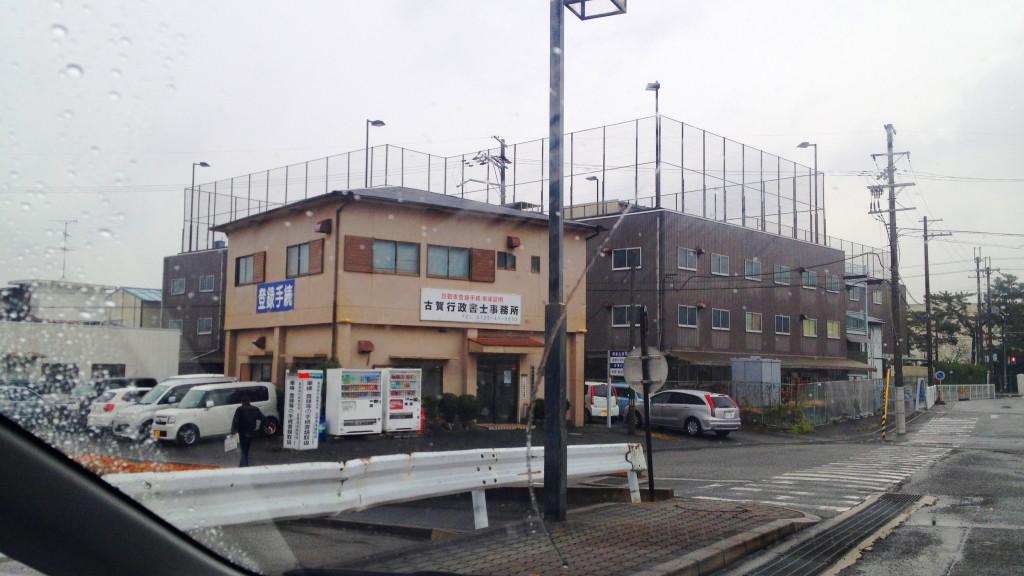 古賀行政書士事務所(和泉自動車検査登録事務所)