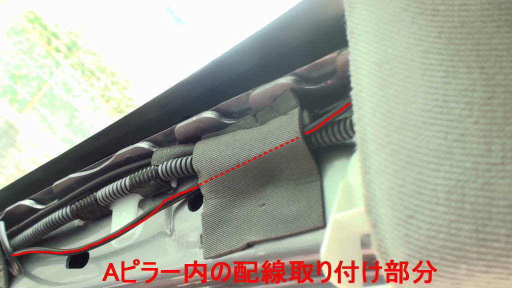 Aピラー最上部のドライブレコーダー配線取り付け部分の画像です。運転席の右上付近ですね。