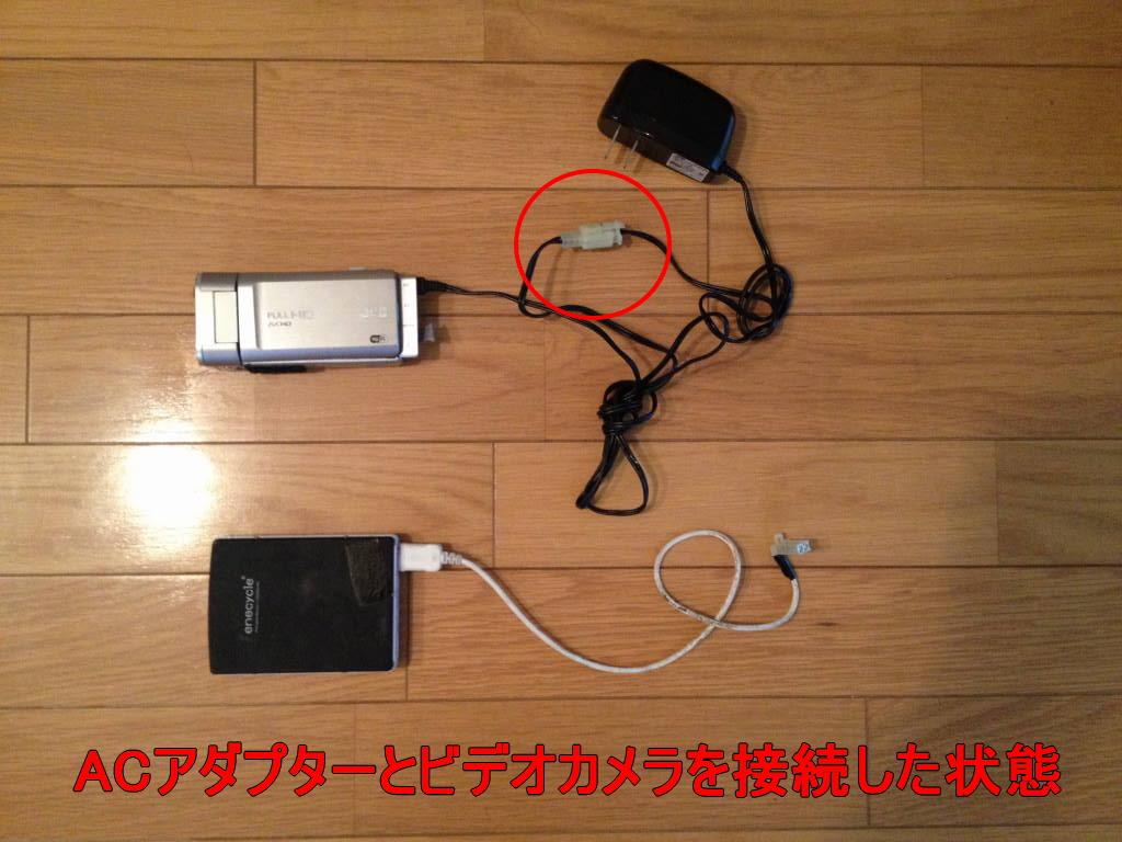 ビデオカメラのACアダプターとビデオカメラ本体を接続した状態の画像です。