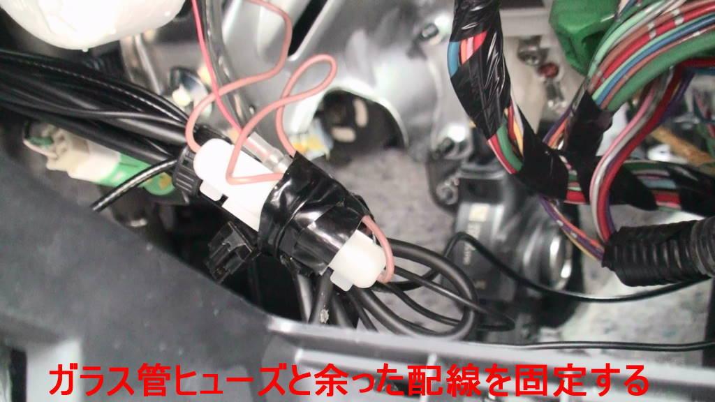 ドライブレコーダーの配線の途中にあるガラス管ヒューズの画像です。余った配線を黒色絶縁テープでヒューズボックス近くにある配線と固定しました。