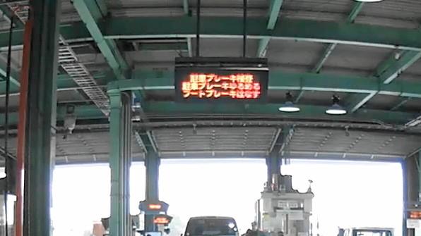 電光掲示板に「駐車ブレーキゆるめる」「フートブレーキはなす」と表示される