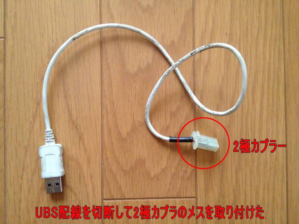 僕の家にあった白色USB配線の画像です。USB端子と反対側に2極カプラーを取り付けた状態です。