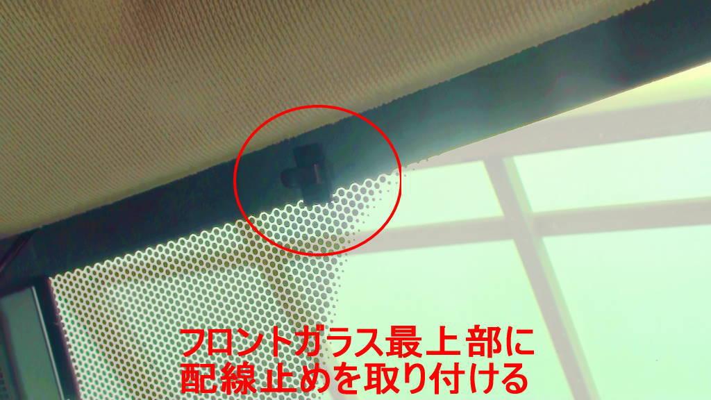 フロントガラス最上部に配線止めを取り付けた画像です。両面テープで止まっています。